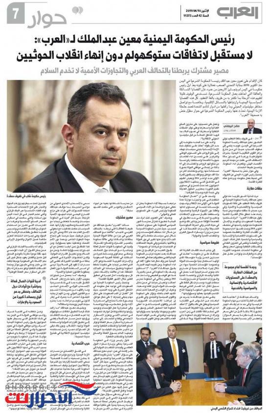 رئيس الوزراء يكشف لصحيفة العرب ابرز النجاحات التي حققتها الحكومة منذ توليه قيادتها
