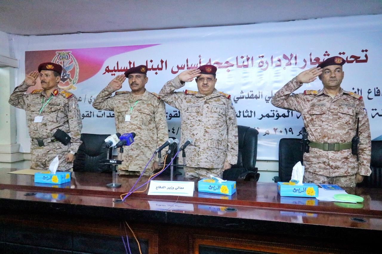 وزير الدفاع الفريق المقدشي يحضر المؤتمر الثالث لأركانات القوى البشرية
