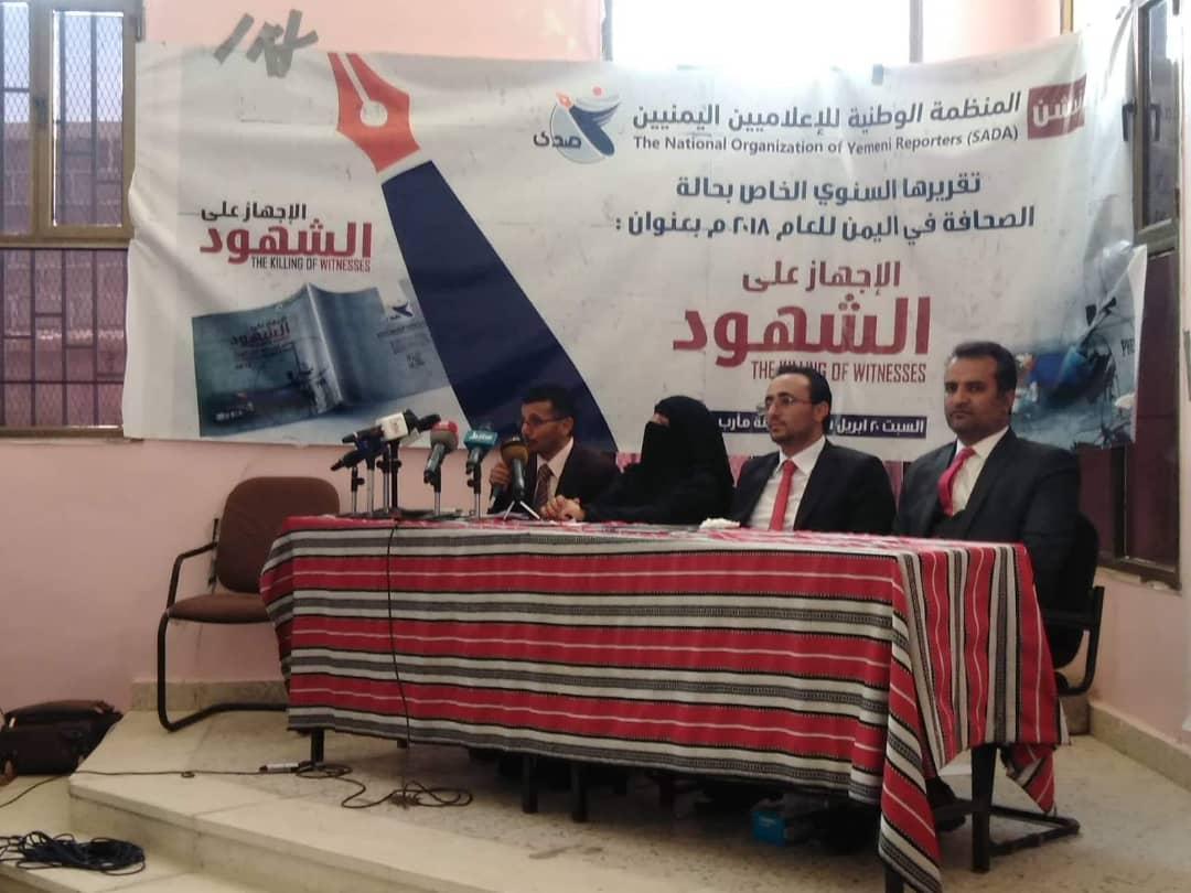 المنظمة الوطنية للإعلاميين اليمنيين ترصد أكثر من 4 ألف حالة انتهاك ضد الصحفيين خلال العام 2018م